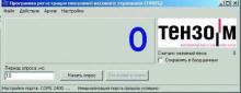 Регистратор