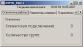 OPC – сервер для весов «Поток» (Версия прошивки весового терминала AVP36, AVP47)