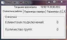 OPC-сервер TensoOpc