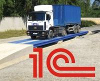 Статическое взвешивание транспорта для 1С 8.2