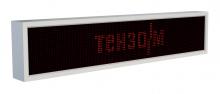 Выносное табло для вывода текстовой информации