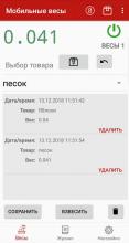 Мобильные весы «Тензо-М»