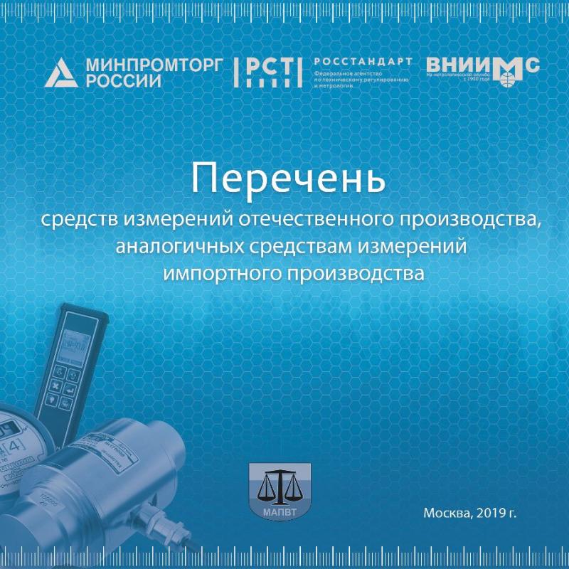 Вышел из печати «Перечень отечественных средств измерений – аналогов импортного производства»